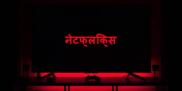 Netflix Is Now also Available In Hindi Language Option.